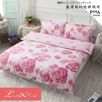【Luna Vita 】雙人 頂級匹馬棉(PIMA) 舖棉兩用被四件式床包組-玫瑰情話