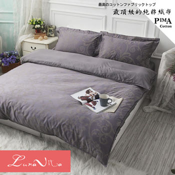 【Luna Vita 】雙人 頂級匹馬棉(PIMA) 舖棉兩用被四件式床包組-印象情倫