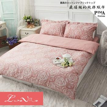 【Luna Vita 】雙人 頂級匹馬棉(PIMA) 舖棉兩用被四件式床包組-玫瑰花語
