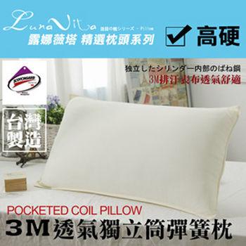 【Luna Vita 】3M透氣獨立筒彈簧枕