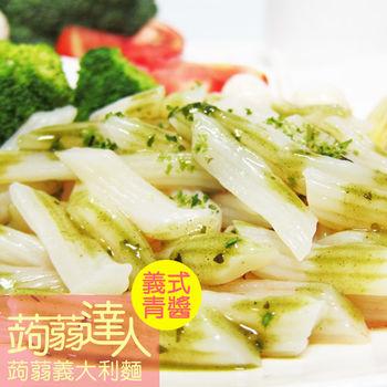 【樂活e棧】光棍蒟蒻義大利通心麵+義式青醬(5份)