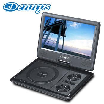 《Dennys》RM/多媒體可攜式9吋行動DVD(DVD-980)
