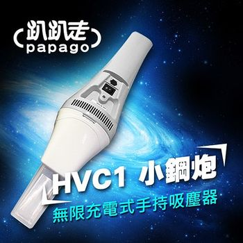 【趴趴走】手持式吸塵器-灰白 HVC1-GW