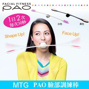 MTG全新商品 - FACIAL FITNESS PAO 7 model 臉部塑形運動器材(原廠公司貨)