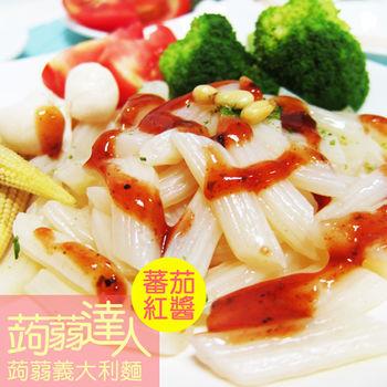 【樂活e棧】光棍蒟蒻義大利通心麵+蕃茄紅醬(5份)