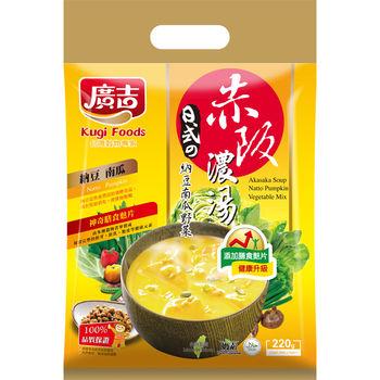 【廣吉】赤阪濃湯 南瓜野菜 (22g x 120 Pcs)