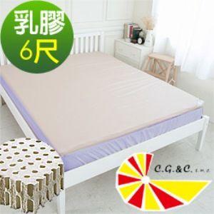 【凱蕾絲帝】馬來西亞製造 高密度100%純乳膠床墊5公分雙人加大-6尺(含布套)