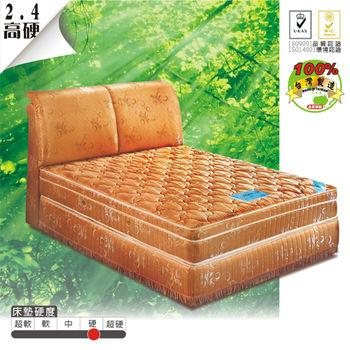 USLEEP金磚硬式2.4三線獨立筒床墊3尺單人