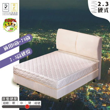 USLEEP京都2.3硬式連結彈簧床墊3.5尺單人加大