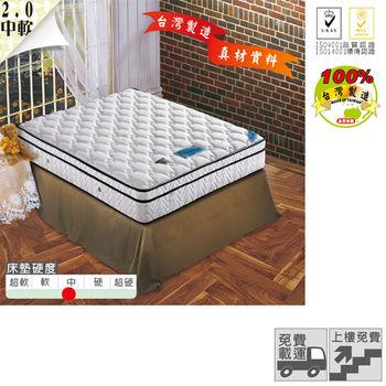 USLEEP奢華乳膠三線獨立筒床墊3尺單人