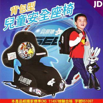 【親親Ching Ching】背包型兒童安全座椅 BC-03