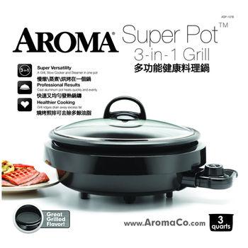 【美國AROMA】健康料理多功能鍋-ASP-137B