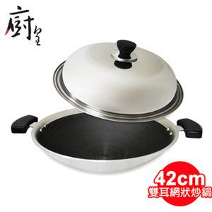 【廚皇】42cm五層複合金3D網狀雙耳炒鍋 VT-423D