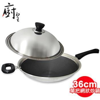 【廚皇】36cm五層複合金3D網狀單把炒鍋 VT-363D