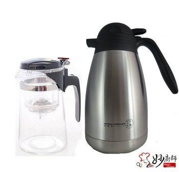 【超值組合】妙廚師 真空保溫咖啡壺1.5L+妙廚師多功能泡茶杯750ml