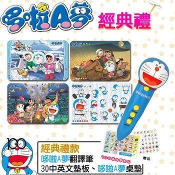 哆啦A夢 ~經典禮袋組 哆啦A夢點讀筆(8G) 加碼送 哆啦A夢桌墊 和 中英文30故事墊板