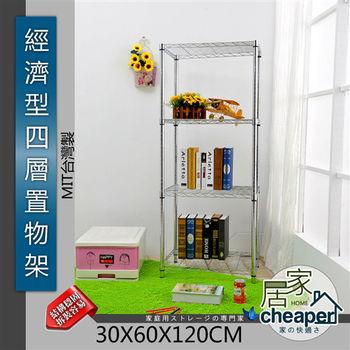 【居家cheaper】經濟型60X30X120CM四層置物架(鍍鉻)