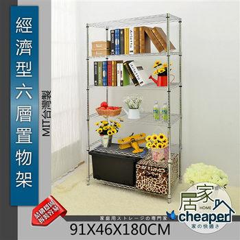 【居家cheaper】經濟型45X91X180CM六層置物架(鍍鉻)