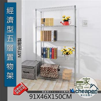 【居家cheaper】經濟型91X45X150CM五層置物架(鍍鉻)