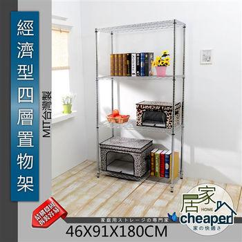 【居家cheaper】經濟型45X91X180CM四層置物架(鍍鉻)