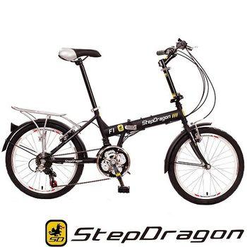 【Step Dragono】 SD-F1 20吋Shimano21速 搭配後貨架擋泥板折疊車(特仕黑)