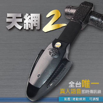 天網2號-雙向語音傳訊鎖