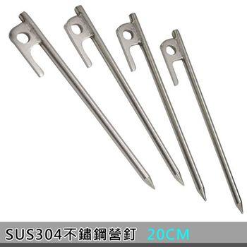 迪伯特DIBOTE  SUS304不鏽鋼營釘-20cm (1支入) 高硬度耐用不易彎