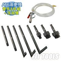~良匠工具~自排油 ^#47 變速箱油 ^#47 ATF油更換抽油加油 管件8件組 ^#4