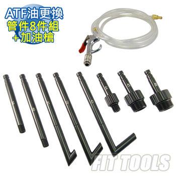 【良匠工具】自排油 / 變速箱油/ATF油更換抽油加油專用管件8件組+加油槍