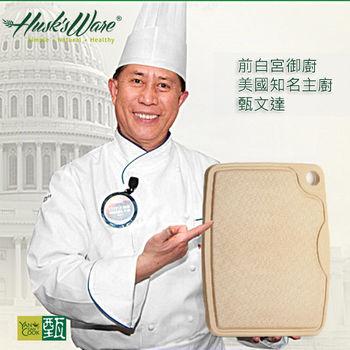 【美國Husk's ware】稻殼天然無毒環保抗菌砧板-大