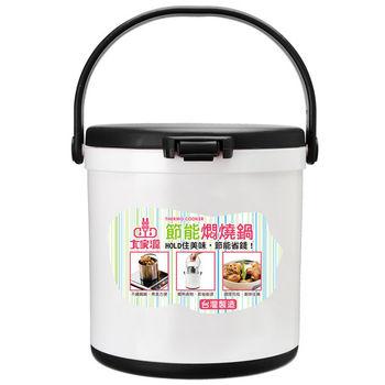 【大家源】5L節能燜燒鍋TCY-9115-台灣製造