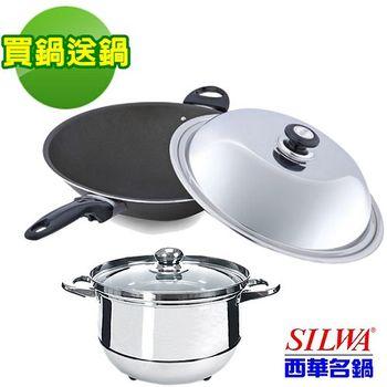 【買鍋送鍋】西華37cm冷泉科技合金炒鍋(單柄) 送免火節能再煮鍋