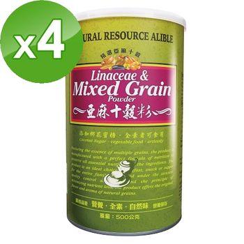 【台灣綠源寶】亞麻十穀粉500g/罐x4罐組