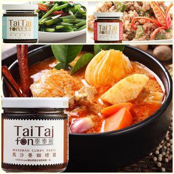 【泰泰風】打拋醬+ 暹蝦醬+ 馬沙曼咖哩醬- 6入組