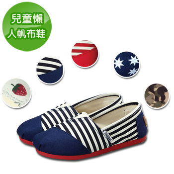 【Conalife】歐美時尚兒童懶人帆布鞋-橫條藍