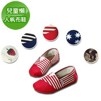 【Conalife】歐美時尚兒童懶人帆布鞋-橫條紅