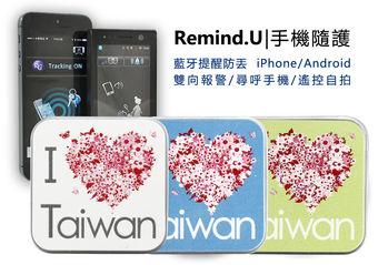 Remind.U RU Taiwan 手機/鑰匙提醒防丟尋呼+遙控自拍器 iPhone / Android