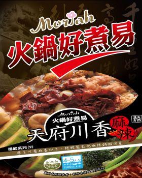 【摩利亞美食館】天府川香麻辣5包 火鍋湯底