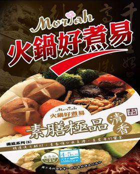 【摩利亞美食館】素膳極品清香5包  火鍋湯底