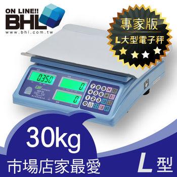 【BHL秉衡量電子秤】超大LCD夜光認證防潑水計價秤 SEP-30K