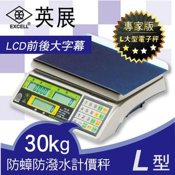 【EXCELL英展電子秤】超大LCD夜光防蟑計價秤 FD-30K