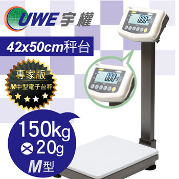 【UWE宇權電子秤】超大字幕計重台秤M型 ATM-F-150K