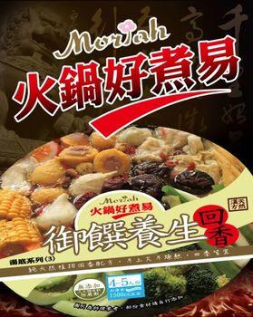 【摩利亞美食館】御饌養生回香5包 火鍋湯底