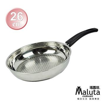 【Maluta】不鏽鋼三層平煎鍋(26cm)