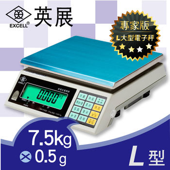 【EXCELL英展電子秤】超大LCD高精度檢定計重秤 AWH-7.5K