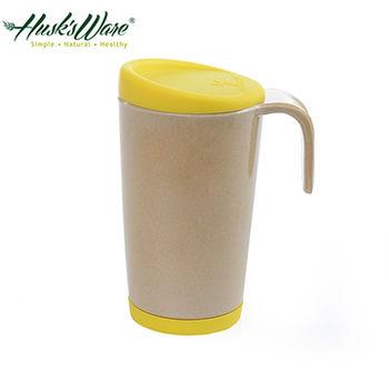 【美國Husks ware】稻殼天然無毒環保創意馬克杯-鉻黃色