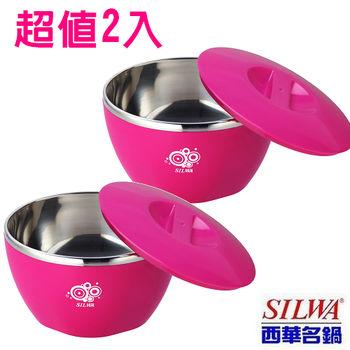 【西華】簡約雙層隔熱碗(桃紅)-超值2入組