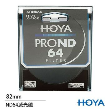 HOYA PROND 82mm ND64 多層鍍膜減光鏡(立福公司貨)