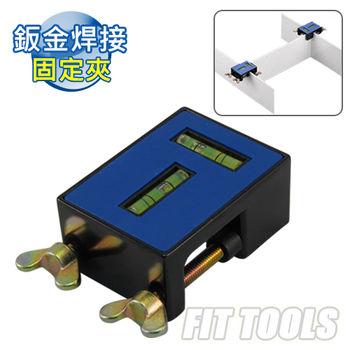 【良匠工具】板金/鈑金焊接前置水平直角固定夾(4入) 每個皆含2方向氣泡水平儀