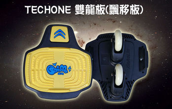 【TECHONE】 S7 一代雙龍板/飄移版